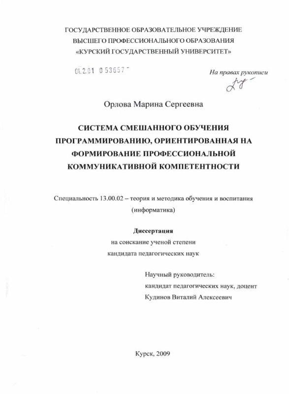 Титульный лист Система смешанного обучения программированию, ориентированная на формирование профессиональной коммуникативной компетентности