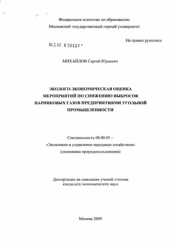 Титульный лист Эколого-экономическая оценка мероприятий по снижению выбросов парниковых газов предприятиями угольной промышленности