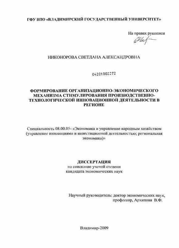 Титульный лист Формирование организационно-экономического механизма стимулирования производственно-технологической инновационной деятельности в регионе