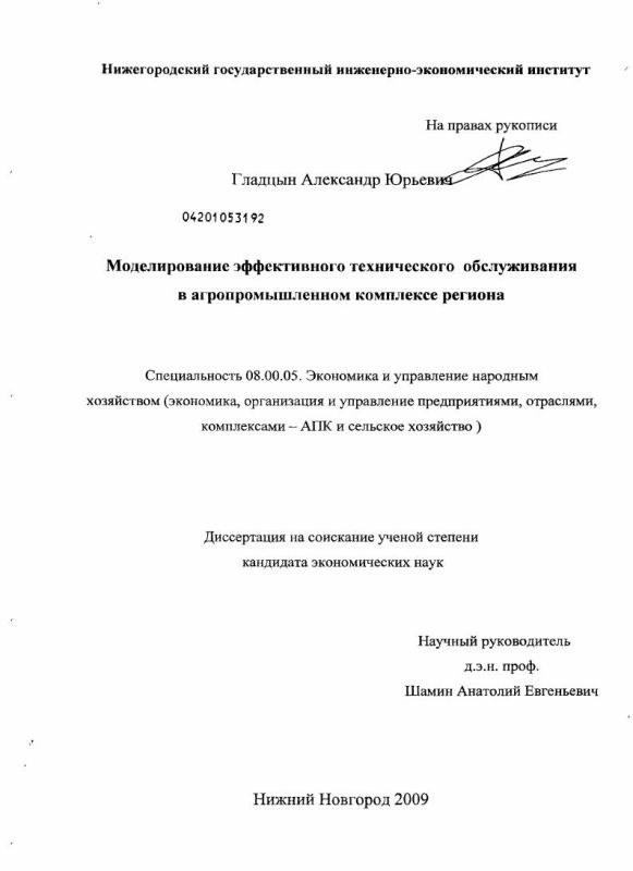 Титульный лист Моделирование эффективного технического обслуживания в агропромышленном комплексе региона