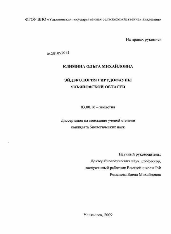 Титульный лист Эйдэкология гирудофауны Ульяновской области