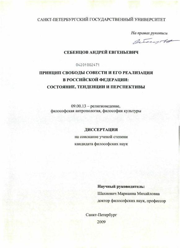 Титульный лист Принцип свободы совести и его реализация в Российской Федерации : состояние, тенденции и перспективы