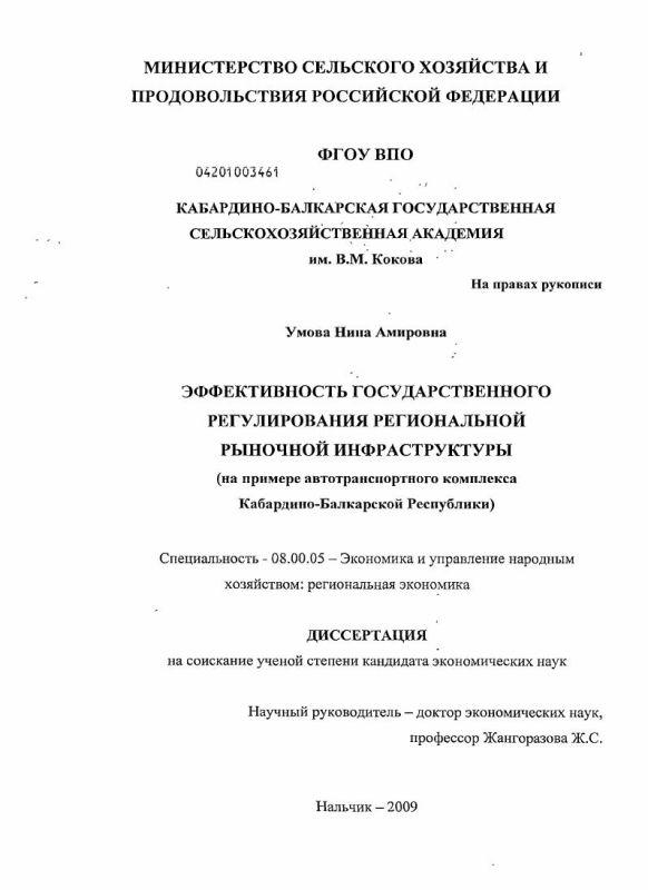 Титульный лист Эффективность государственного регулирования региональной рыночной инфраструктуры : на примере автотранспортного комплекса Кабардино-Балкарской Республики