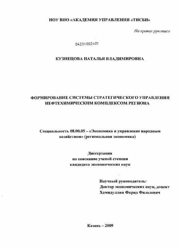 Титульный лист Формирование системы стратегического управления нефтехимическим комплексом региона