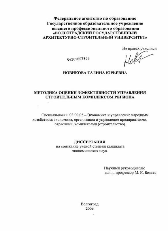 Титульный лист Методика оценки эффективности управления строительным комплексом региона