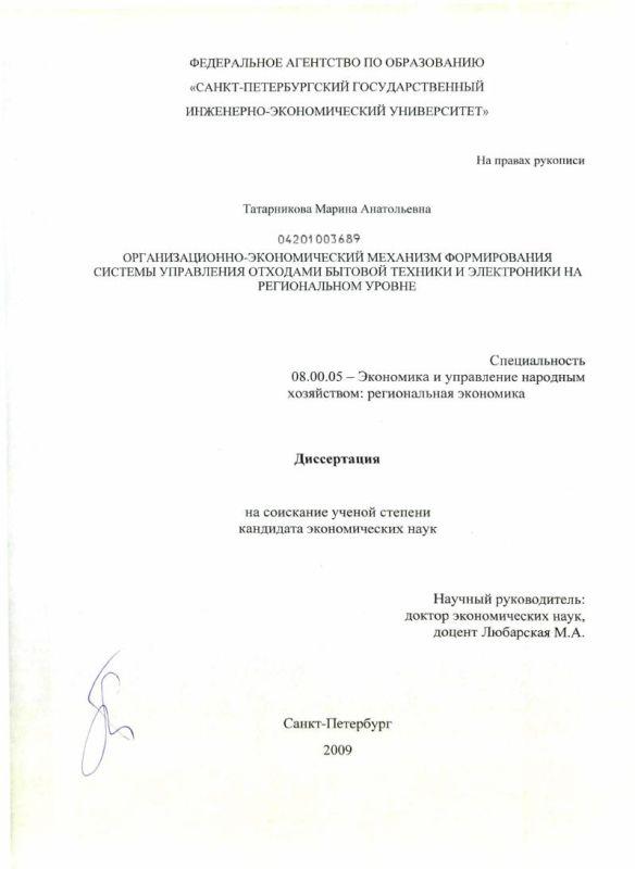 Титульный лист Организационно-экономический механизм формирования системы управления отходами бытовой техники и электроники на региональном уровне