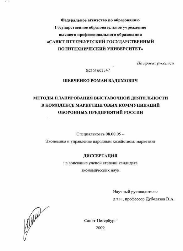 Титульный лист Методы планирования выставочной деятельности в комплексе маркетинговых коммуникаций оборонных предприятий России