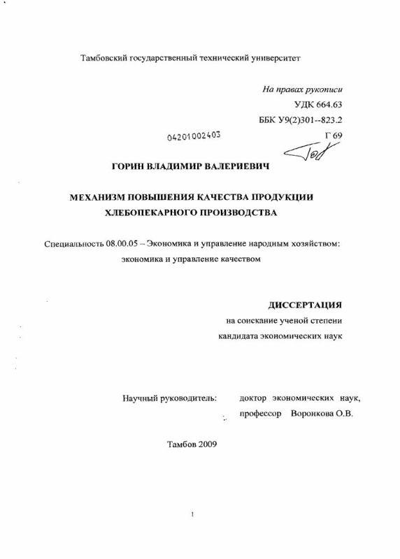 Титульный лист Механизм повышения качества продукции хлебопекарного производства