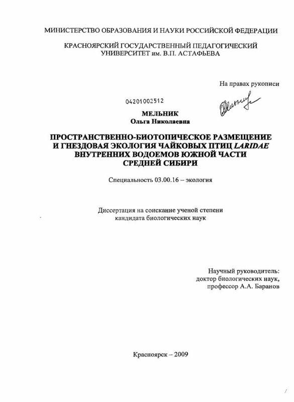 Титульный лист Пространственно-биотопическое размещение и гнездовая экология чайковых птиц Laridae внутренних водоемов южной части Средней Сибири