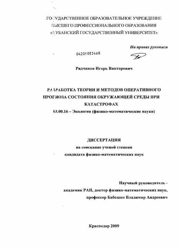 Титульный лист Разработка теории и методов оперативного прогноза состояния окружающей среды при катастрофах