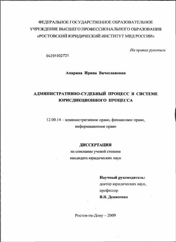 Титульный лист Административно-судебный процесс в системе юрисдикционного процесса
