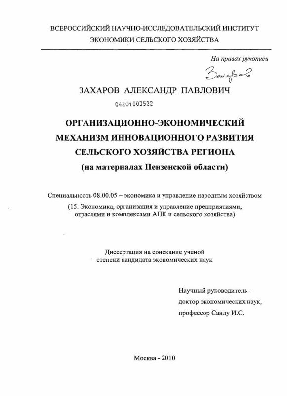 Титульный лист Организационно-экономический механизм инновационного развития сельского хозяйства региона : на материалах Пензенской области