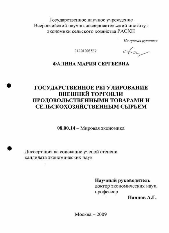 Титульный лист Государственное регулирование внешней торговли продовольственными товарами и сельскохозяйственным сырьем
