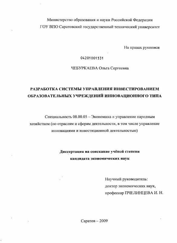 Титульный лист Разработка системы управления инвестированием образовательных учреждений инновационного типа