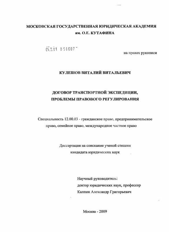 Титульный лист Договор транспортной экспедиции, проблемы правового регулирования