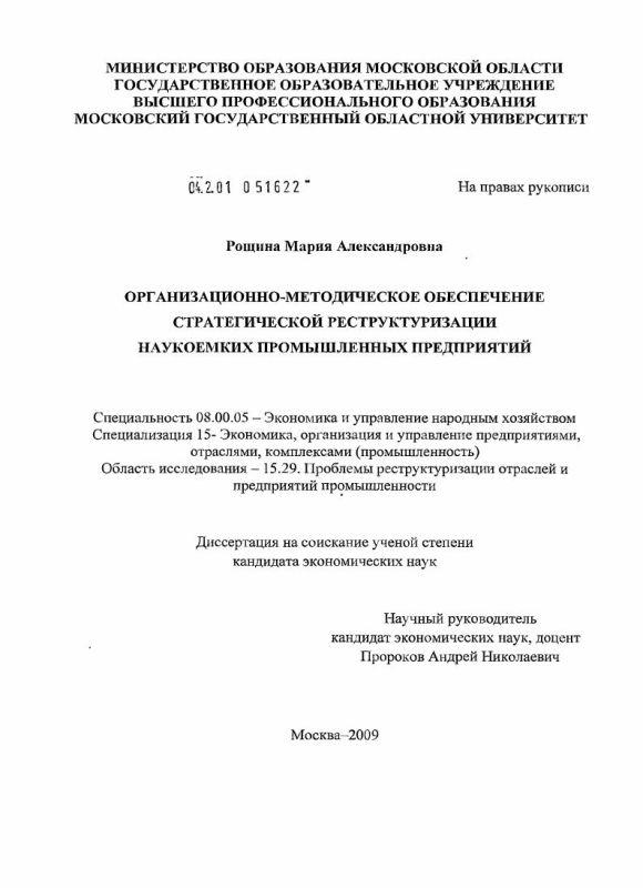 Титульный лист Организационно-методическое обеспечение стратегической реструктуризации наукоемких промышленных предприятий
