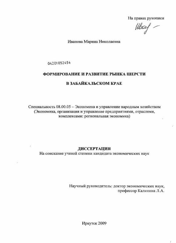 Титульный лист Формирование и развитие рынка шерсти в Забайкальском крае