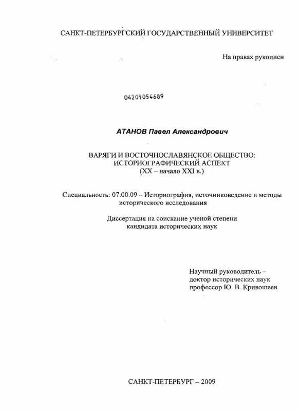 Титульный лист Варяги и восточнославянское общество : историографический аспект : XX - начало XXI в.