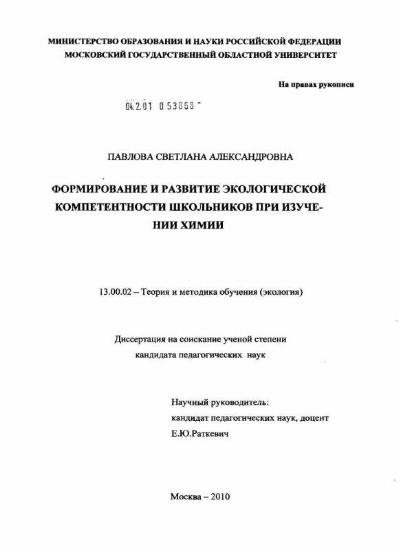 Титульный лист Формирование и развитие экологической компетентности школьников при изучении химии