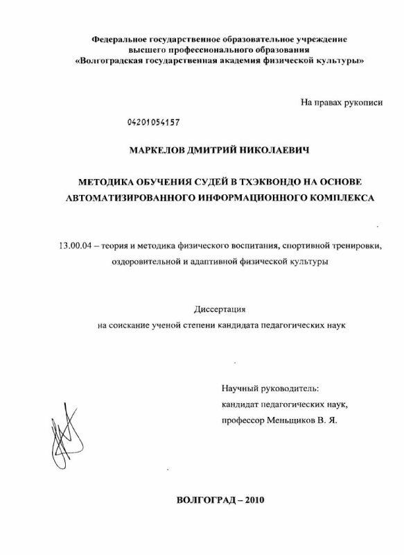 Титульный лист Методика обучения судей в тхэквондо на основе автоматизированного информационного комплекса