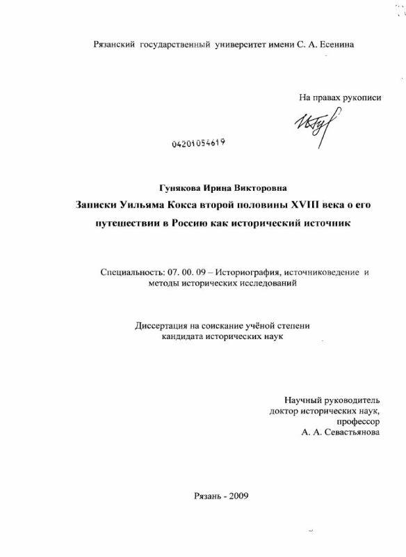 Титульный лист Записки Уильяма Кокса второй половины XVIII века о его путешествии в Россию как исторический источник