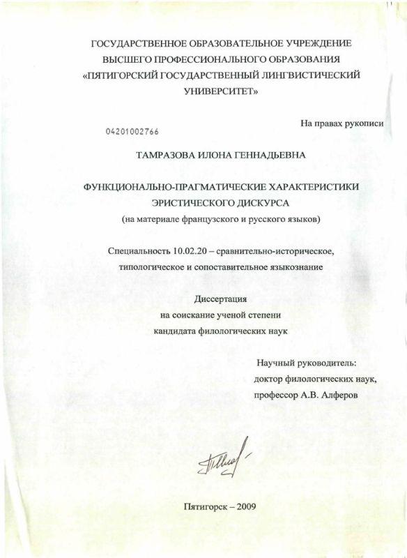Титульный лист Функционально-прагматические характеристики эристического дискурса : на материале французского и русского языков