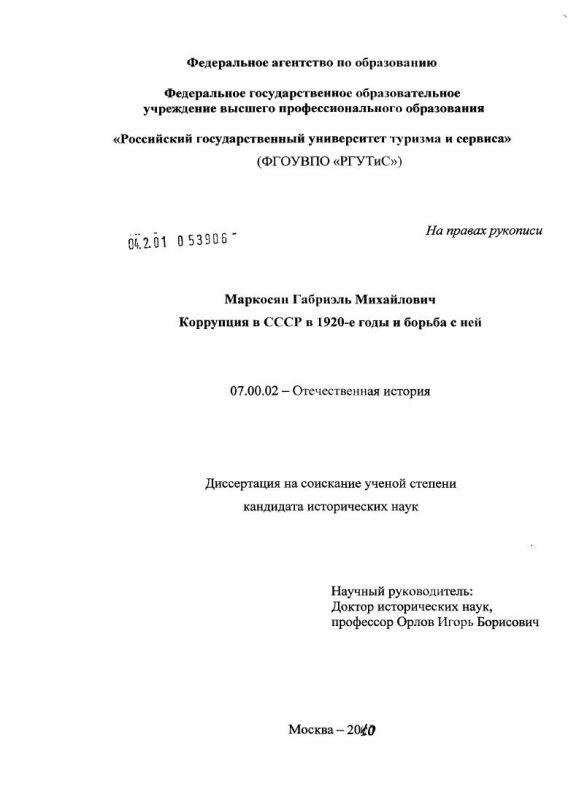 Титульный лист Коррупция в СССР в 1920-е годы и борьба с ней