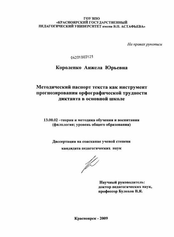 Титульный лист Методический паспорт текста как инструмент прогнозирования орфографической трудности диктанта в основной школе