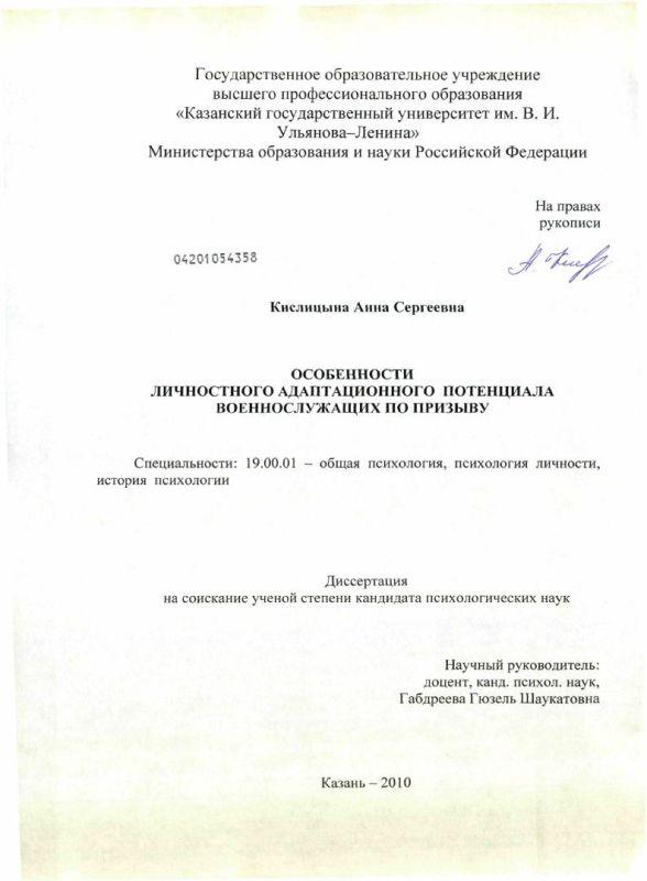 Титульный лист Особенности личностного адаптационного потенциала военнослужащих по призыву
