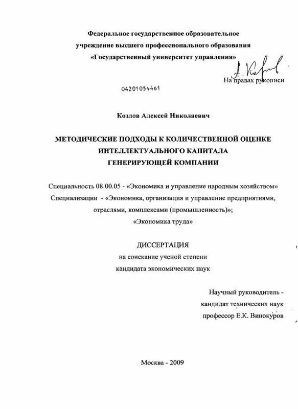 Титульный лист Методические подходы к количественной оценке интеллектуального капитала генерирующей компании