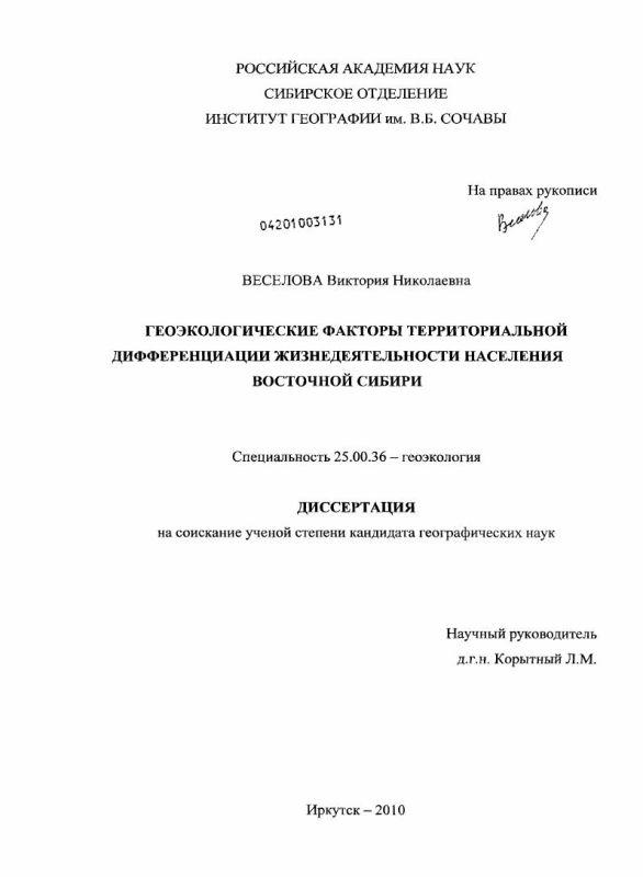 Титульный лист Геоэкологические факторы территориальной дифференциации жизнедеятельности населения Восточной Сибири