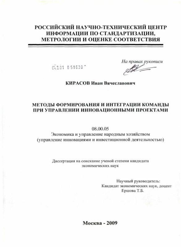 Титульный лист Методы формирования и интеграции команды при управлении инновационными проектами