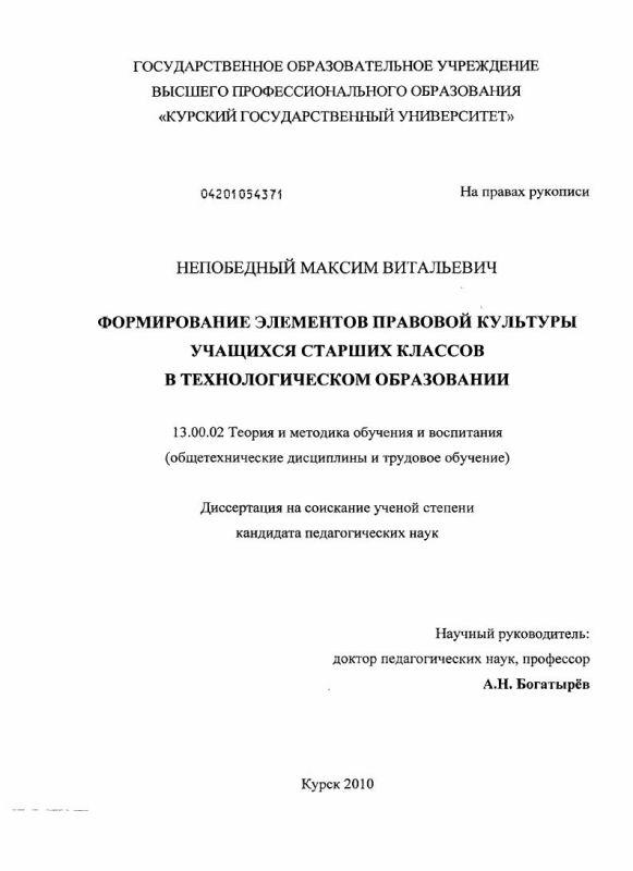 Титульный лист Формирование элементов правовой культуры учащихся старших классов в технологическом образовании