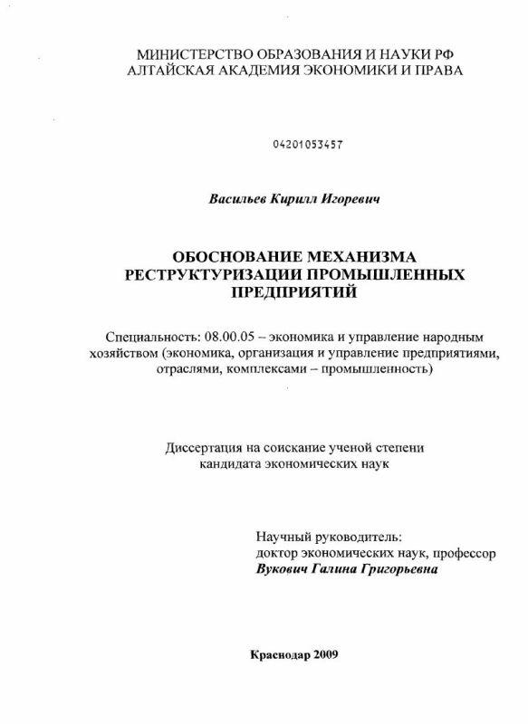 Титульный лист Обоснование механизма реструктуризации промышленных предприятий