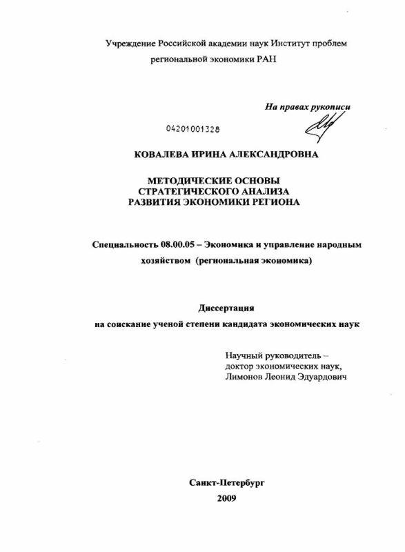 Титульный лист Методические основы стратегического анализа развития экономики региона