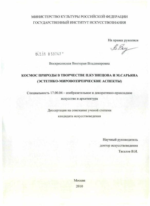 Титульный лист Космос природы в творчестве П. Кузнецова и М. Сарьяна : эстетико-мировоззренческие аспекты
