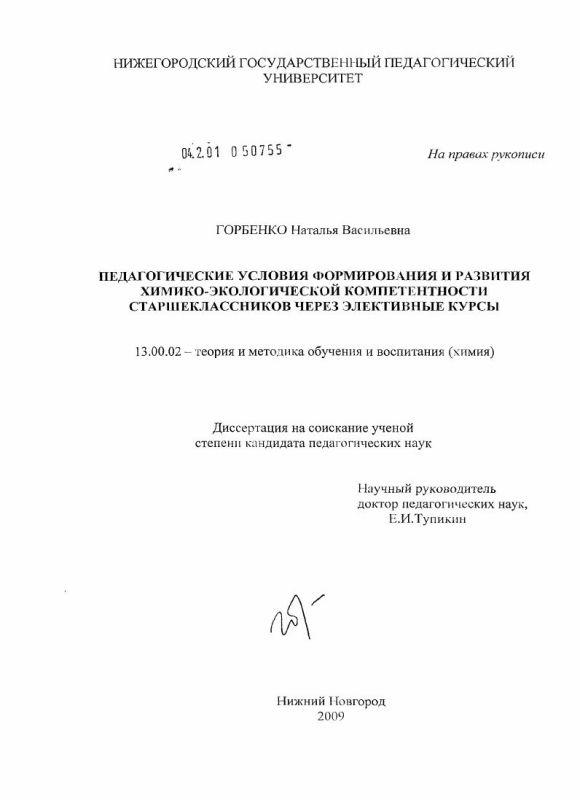Титульный лист Педагогические условия формирования и развития химико-экологической компетентности старшеклассников через элективные курсы