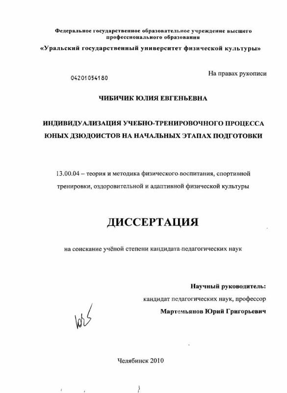 Титульный лист Индивидуализация учебно-тренировочного процесса юных дзюдоистов на начальных этапах подготовки