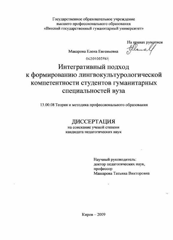 Титульный лист Интегративный подход к формированию лингвокультурологической компетентности студентов гуманитарных специальностей вуза