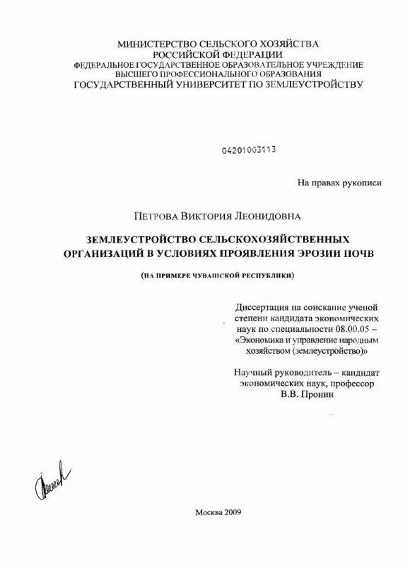 Титульный лист Землеустройство сельскохозяйственных организаций в условиях проявления эрозии почв : на примере Чувашской Республики