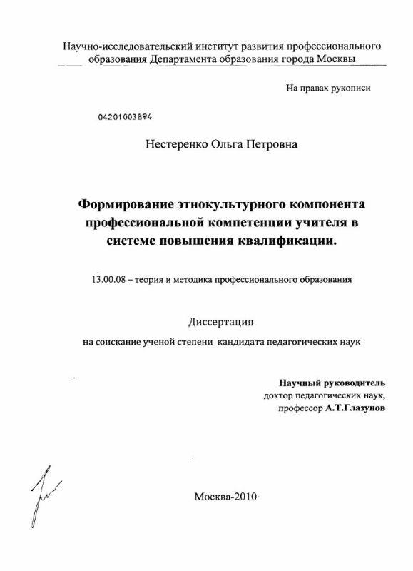 Титульный лист Формирование этнокультурного компонента профессиональной компетенции учителя в системе повышения квалификации