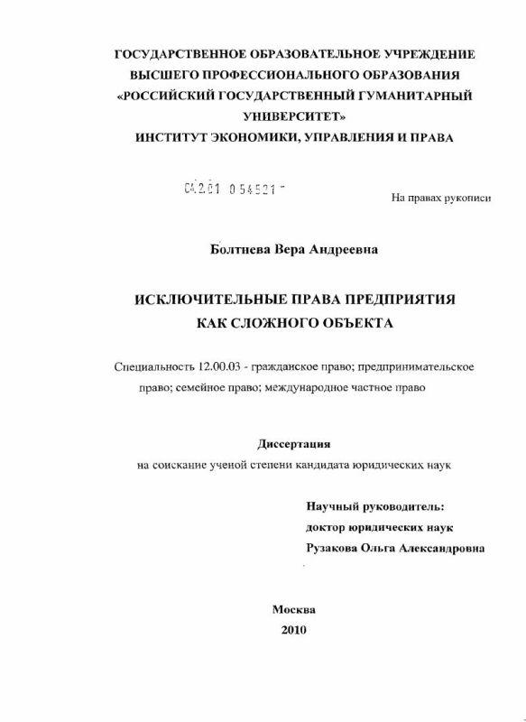 Титульный лист Исключительные права предприятия как сложного объекта