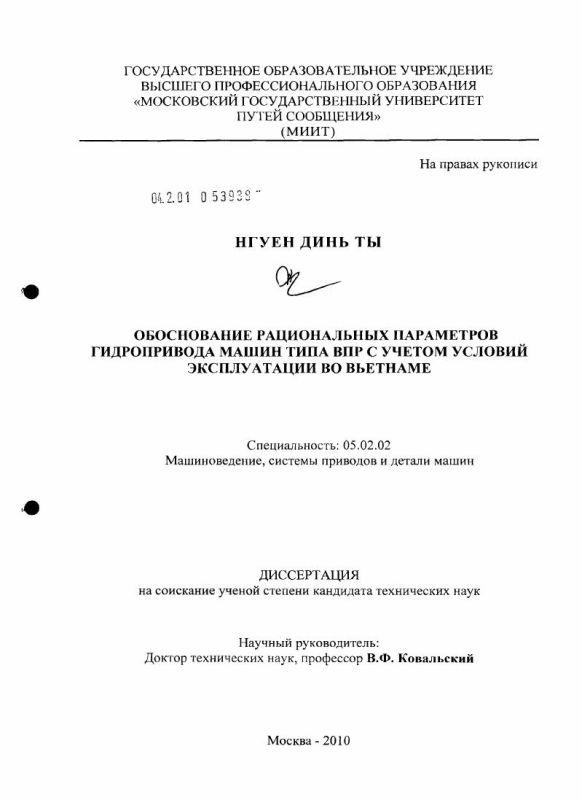 Титульный лист Обоснование рациональных параметров гидропривода машин типа ВПР с учетом условий эксплуатации во Вьетнаме