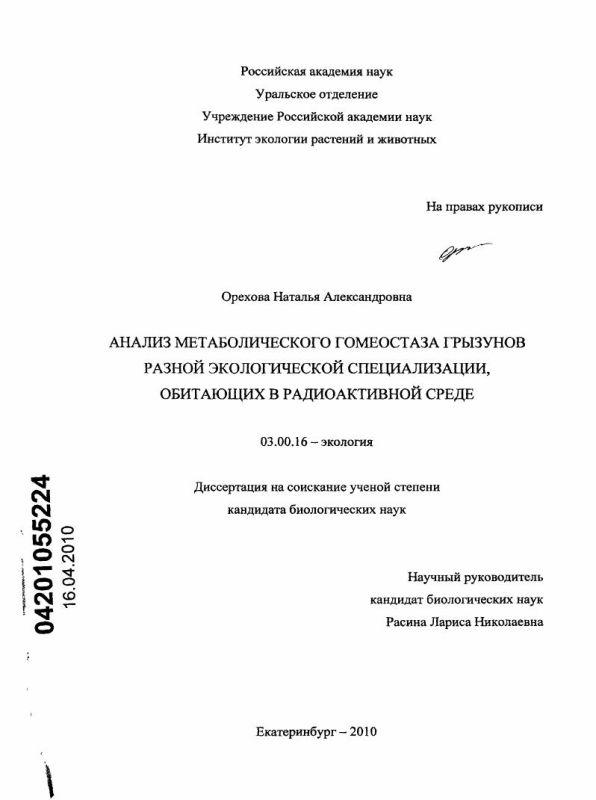 Титульный лист Анализ метаболического гомеостаза грызунов разной экологической специализации, обитающих в радиоактивной среде