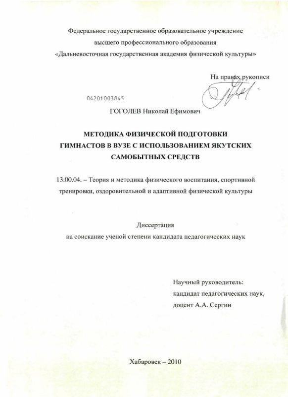 Титульный лист Методика физической подготовки гимнастов в вузе с использованием якутских самобытных средств