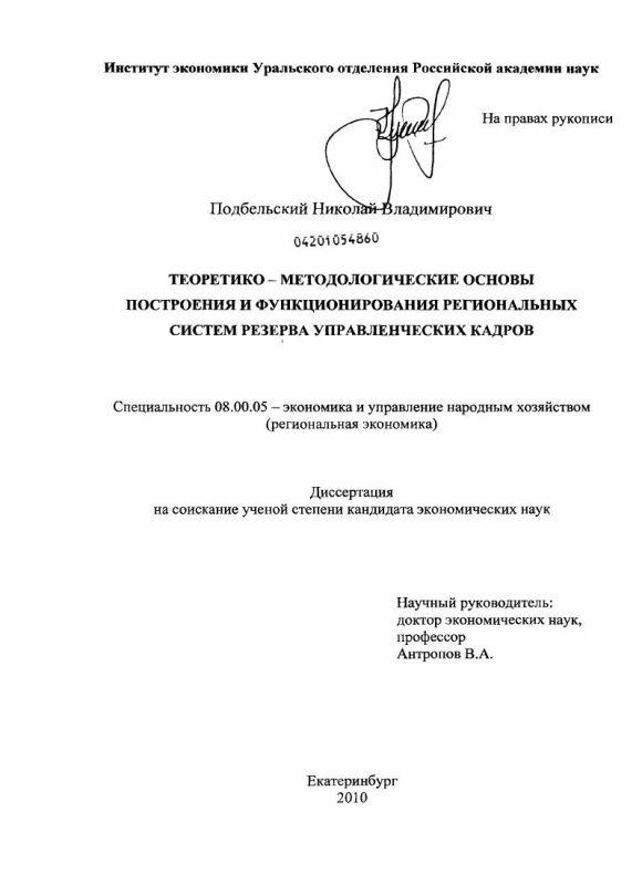 Титульный лист Теоретико-методологические основы построения и функционирования региональных систем резерва управленческих кадров