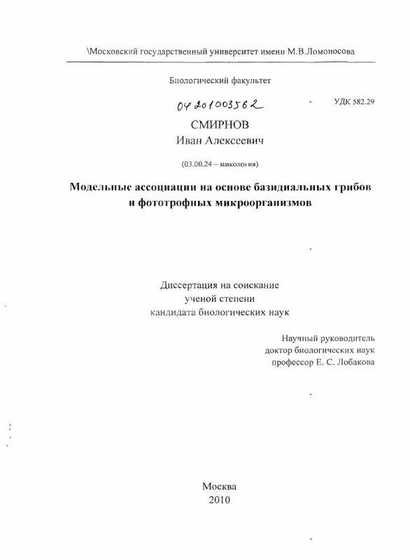 Титульный лист Модельные ассоциации на основе базидиальных грибов и фототрофных микроорганизмов
