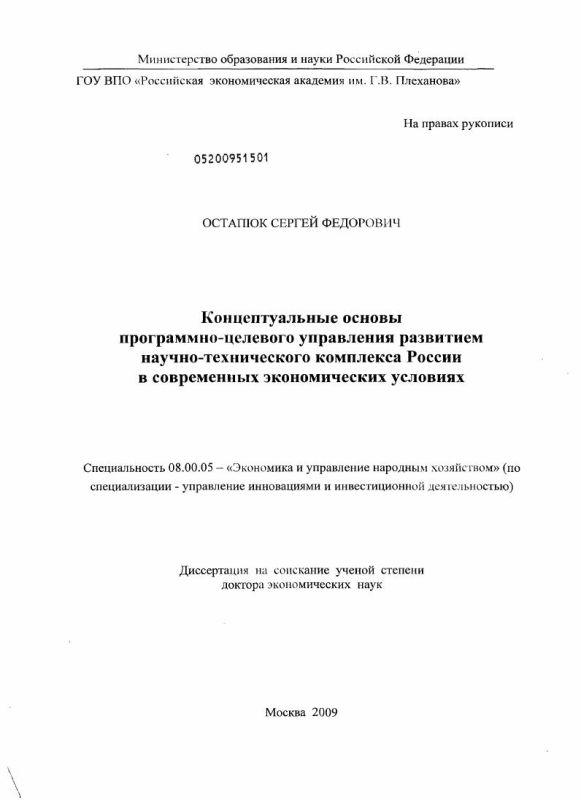 Титульный лист Концептуальные основы программно-целевого управления развитием научно-технического комплекса России в современных экономических условиях