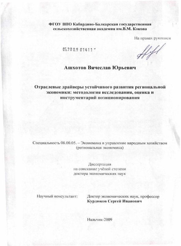 Титульный лист Отраслевые драйверы устойчивого развития региональной экономики: методология исследования, оценка и инструментарий позиционирования