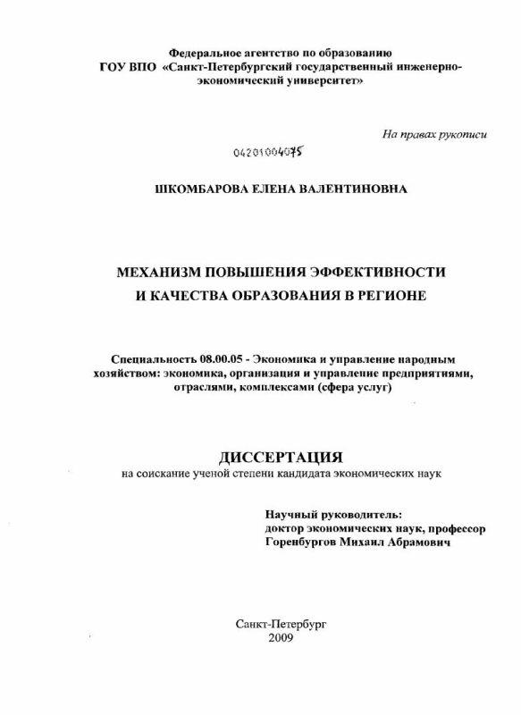 Титульный лист Механизм повышения эффективности и качества образования в регионе